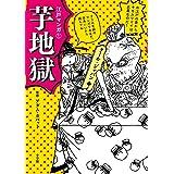 江戸マンガ 1 芋地獄: 芋地獄/人魚なめ