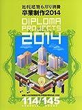 近代建築増刊 卒業制作2014 2014年 06月号 [雑誌]