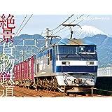 2022年カレンダー 絶景貨物鉄道 ([カレンダー])