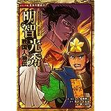 戦国人物伝 明智光秀 (コミック版 日本の歴史)