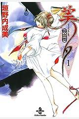 吸血姫美夕 1 (秋田文庫) Kindle版