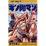 キン肉マン 75 (ジャンプコミックス)