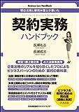 現役法務と顧問弁護士が書いた 契約実務ハンドブック (Business Law Handbook)