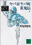 ヤバ市ヤバ町雀鬼伝2 (講談社文庫)