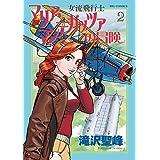 女流飛行士マリア・マンテガッツァの冒険 (2) (ビッグコミックス)