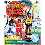 オリンピック パラリンピック大図鑑 (講談社の動く図鑑MOVE)