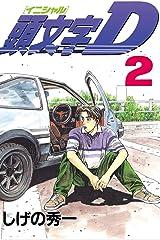 頭文字D(2) (ヤングマガジンコミックス) Kindle版