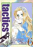 tactics 6巻 (コミックアヴァルス)
