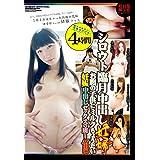 シロウト臨月中出し 妊婦お腹の子供にミルクちょうだい [DVD]