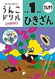 うんこドリル ひきざん 小学1年生 (うんこドリル算数)