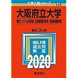大阪府立大学(現代システム科学域・生命環境科学域・地域保健学域) (2020年版大学入試シリーズ)