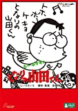 ホーホケキョとなりの山田くんの写真