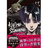 キリング・ストーキング (ダリアコミックスユニ)