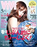 ViVi(ヴィヴィ) 2020年 05 月号 [雑誌]
