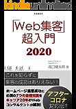 Web集客・超入門2020 【アフターコロナに対応】これを知らずにWebマーケティング成功はあり得ない!ホームページ集客成功のための7つの基礎知識 1日速習シリーズ (TSS出版)