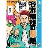斉木楠雄のΨ難 4 (ジャンプコミックスDIGITAL)