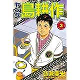 ヤング 島耕作(3) (イブニングコミックス)