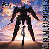 クロムクロ オリジナルサウンドトラック 2