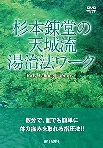 杉本錬堂の天城流湯治法ワーク~Body Talking Therapy2~ [DVD]