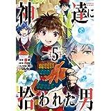 神達に拾われた男 (5) (ガンガンコミックスUP!)