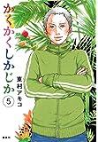 かくかくしかじか 5 (愛蔵版コミックス)