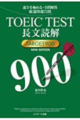 TOEIC(R)TEST長文読解TARGET900 NEW EDITION Kindle版