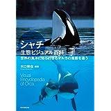 シャチ生態ビジュアル百科: 世界の海洋に知られざるオルカの素顔を追う