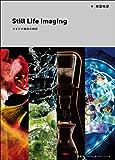 Still Life Imaging スタジオ撮影の極意 (コマーシャル・フォト・シリーズ)