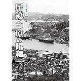写真アルバム 尾道・三原の昭和