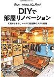 DIYで部屋リノベーション-賃貸から本格リノベまで超実践的テクを網羅 (学研ムック)