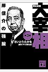 歴史劇画 大宰相 第三巻 岸信介の強腕 (講談社文庫) Kindle版