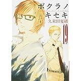 ボクラノキセキ 19巻 (ZERO-SUMコミックス)