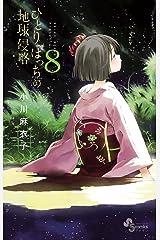 ひとりぼっちの地球侵略(8) (ゲッサン少年サンデーコミックス) Kindle版
