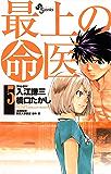 最上の命医(5) (少年サンデーコミックス)