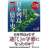 CG細密イラスト版 地形・地質で読み解く 日本列島5億年史 (宝島社新書)