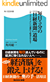 毎日5分の「日経新聞」道場 「データウオッチ」と「連想」で経済が分かる! (角川SSC新書)