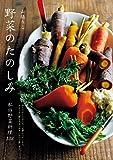 野菜のたのしみ~私の野菜料理133~:作りやすく工夫した「定番レシピ」から、おもてなし映えする「モダンなひと皿」まで (実用単行本)