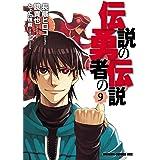 伝説の勇者の伝説(9) (ドラゴンコミックスエイジ)