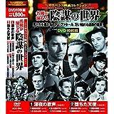 サスペンス映画 コレクション 陰謀の世界 DVD枚組 ACC-194