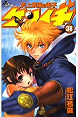 史上最強の弟子ケンイチ(38) 史上最強の弟子 ケンイチ (少年サンデーコミックス) Kindle版