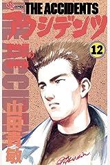アクシデンツ(12) (少年サンデーコミックス) Kindle版