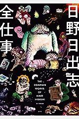 日野日出志全仕事 Kindle版