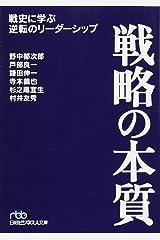 戦略の本質 (日経ビジネス人文庫) 文庫