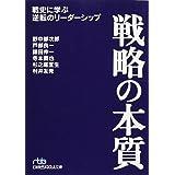 戦略の本質 (日経ビジネス人文庫)