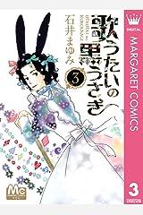 歌うたいの黒うさぎ 3 (マーガレットコミックスDIGITAL) Kindle版