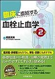臨床に直結する血栓止血学 改訂2版