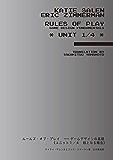 ルールズ・オブ・プレイ ――ゲームデザインの基礎 《ユニット1/4 核となる概念》