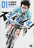 スマイリング!~晴れやかなロード~(1) (ヤングチャンピオン・コミックス)