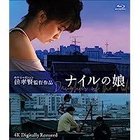ナイルの娘 4Kデジタル修復版 [Blu-ray]