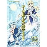 コーセルテルの竜術士~子竜物語~ 12巻 (ZERO-SUMコミックス)